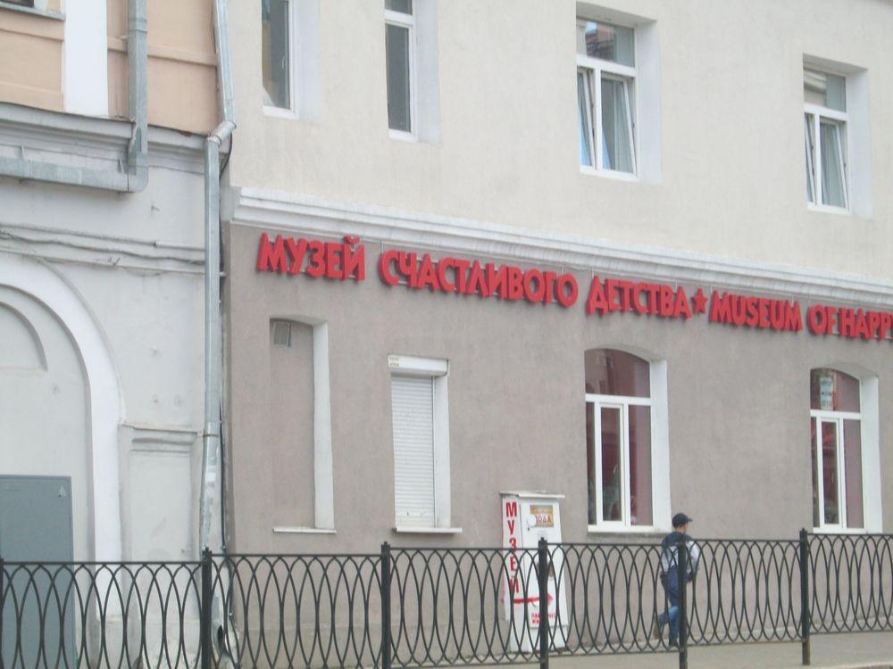 Единственный в России Музей счастливого детства