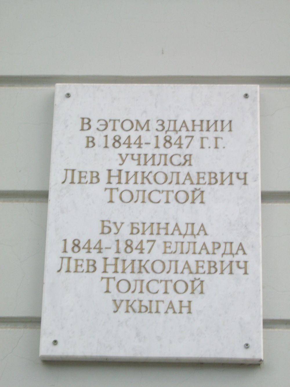 Веселый татарский язык)