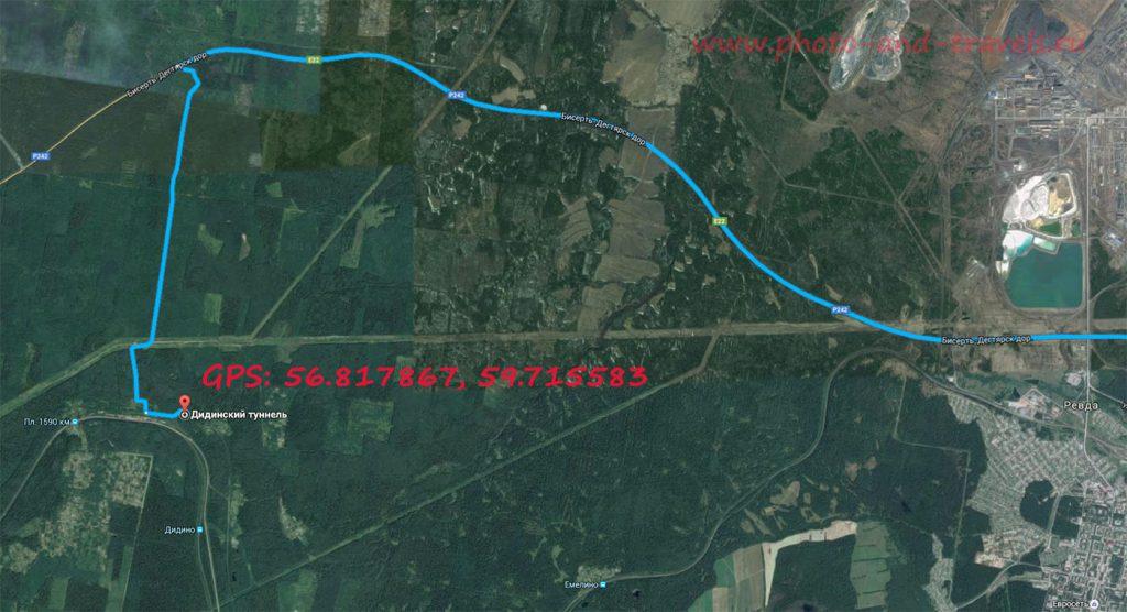 Путь к Дидинскому туннелю